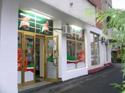 LIVRARI PIZZA ITALIANA > party-uri si evenimente restranse > restaurant, bar si pizzerie ZIPPI, Baia Mare, MM, m4635_2.jpg